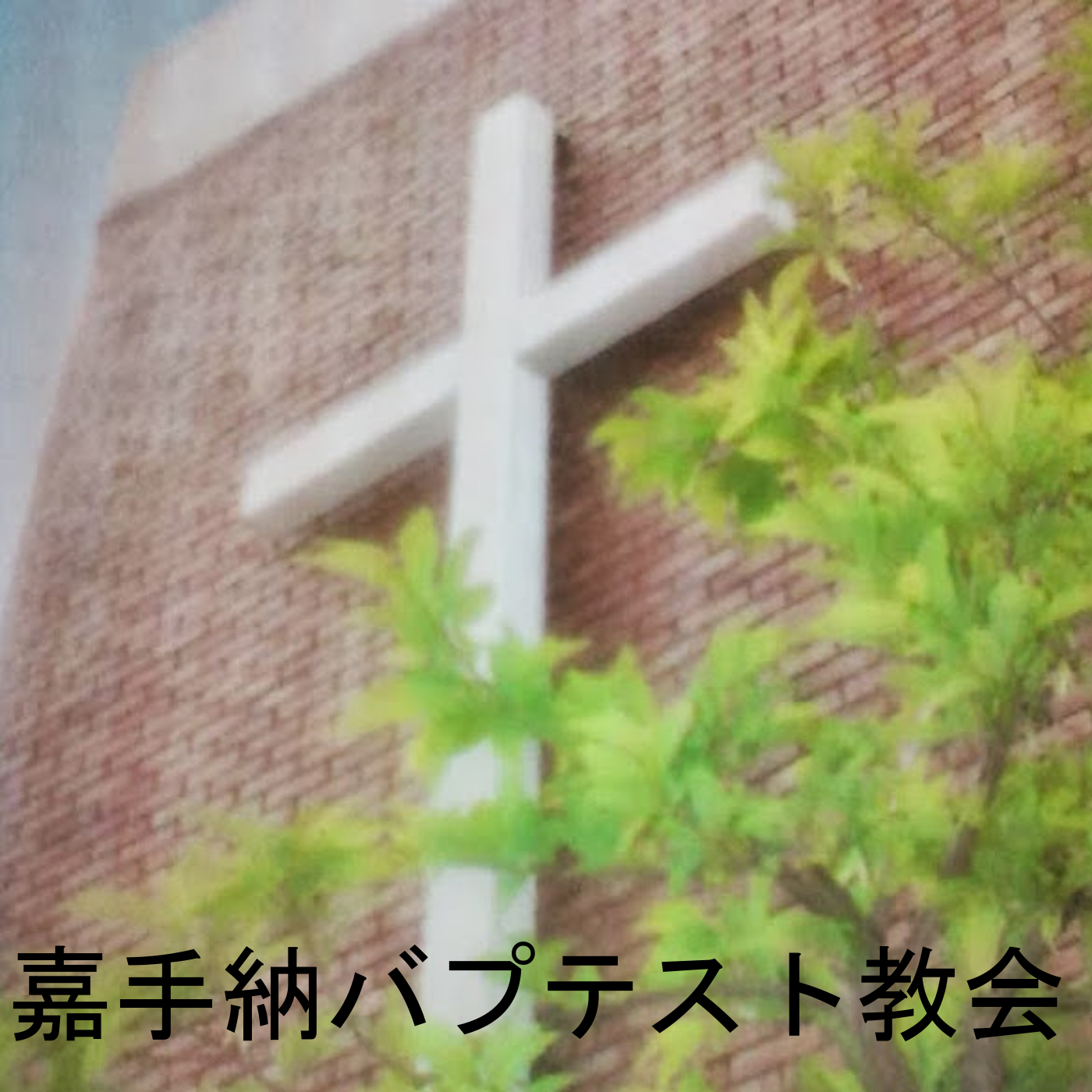 嘉手納バプテスト教会